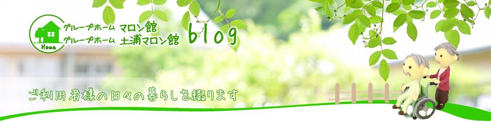 マロン館・土浦マロン館のブログ